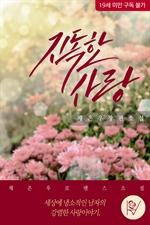 도서 이미지 - [합본] 지독한 사랑 (전2권/완결)