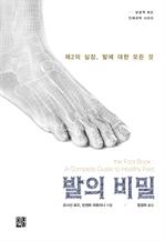 도서 이미지 - 발의 비밀