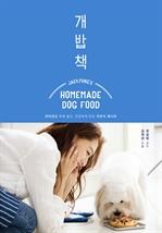 도서 이미지 - 재경의 개밥책