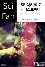 도서 이미지 - 〈SciFan 시리즈 62〉 SF 럭키팩 7 - 디스토피아