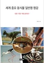 도서 이미지 - 세계 중요 동식물 일반명 명감