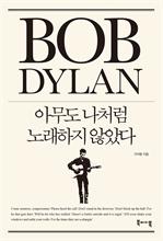 도서 이미지 - 밥 딜런 아무도 나처럼 노래하지 않았다