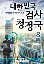 도서 이미지 - 대한민국 검사 청정국