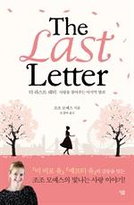 도서 이미지 - 더 라스트 레터 (The Last Letter)