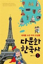 도서 이미지 - 다문화 한국사 2