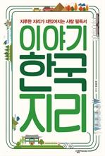 도서 이미지 - 이야기 한국지리