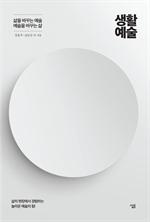 도서 이미지 - 생활예술