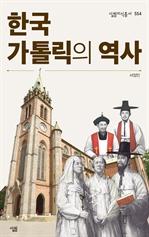 도서 이미지 - 살림지식총서 554 - 한국가톨릭의 역사