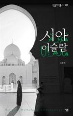 도서 이미지 - 살림지식총서 555 - 시아 이슬람