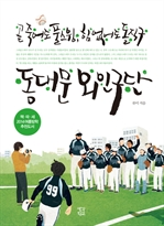도서 이미지 - 동대문 외인구단