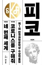 도서 이미지 - 제1회 한국과학문학상 수상작품집