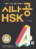 도서 이미지 - 시나공 HSK 4급