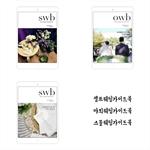 도서 이미지 - [세트] 웨딩가이드북 : 셀프웨딩가이드북, 야외웨딩가이드북, 스몰웨딩가이드북 (전3권)