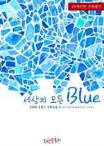 도서 이미지 - 세상의 모든 블루