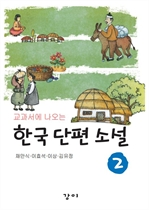 도서 이미지 - 교과서에 나오는 한국 단편 소설 2