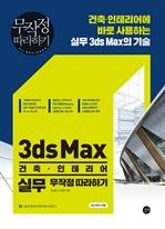 도서 이미지 - 3ds Max 건축. 인테리어 실무 무작정 따라하기