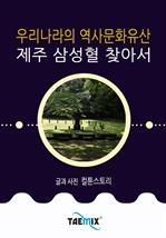 도서 이미지 - [오디오북] 우리나라의 역사문화유산 제주 삼성혈을 찾아서