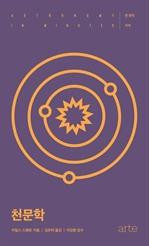 도서 이미지 - 한 장의 지식 천문학