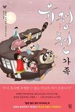 도서 이미지 - 유정천 가족