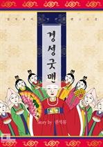 도서 이미지 - [합본] 경성굿맨 (전3권/완결)