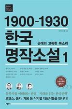 도서 이미지 - 1900-1930 한국 명작소설 1