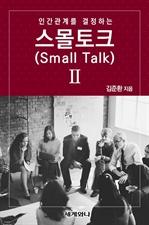도서 이미지 - 인간관계를 결정하는 스몰토크(Small Talk) Ⅱ