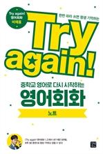 도서 이미지 - Try again! 중학교 영어로 다시 시작하는 영어회화 노트