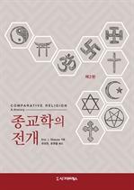 도서 이미지 - 종교학의 전개 (제2판)