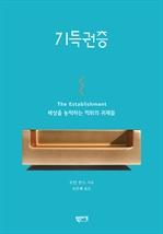 도서 이미지 - 기득권층