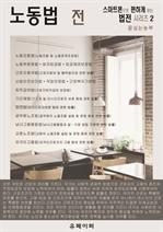 도서 이미지 - 노동법전 (스마트폰으로 편하게 읽는 법전 시리즈 2)