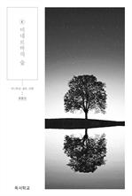 도서 이미지 - 미네르바의 숲