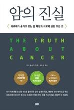 도서 이미지 - 암의 진실