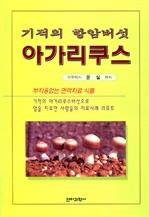 도서 이미지 - 기적의 항암버섯 아가리쿠스