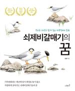 도서 이미지 - 쇠제비갈매기의 꿈