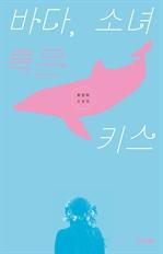 도서 이미지 - 바다, 소녀 혹은 키스