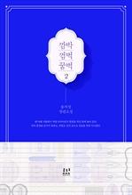 도서 이미지 - 깜박 껌벅 꿈벅