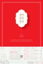 도서 이미지 - [합본] 깜박 껌벅 꿈벅 (전2권/완결)
