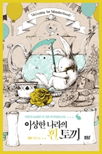 도서 이미지 - 이상한 나라의 흰 토끼