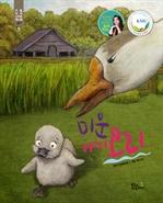 도서 이미지 - 미운 아기 오리