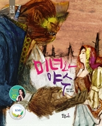 도서 이미지 - [오디오북] 미녀와 야수