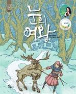 도서 이미지 - [오디오북] 눈의 여왕