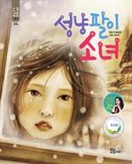 도서 이미지 - [오디오북] 성냥팔이 소녀
