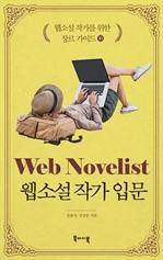도서 이미지 - 웹소설 작가 입문: 웹소설 작가를 위한 장르 가이드10