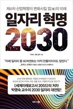 도서 이미지 - 일자리 혁명 2030
