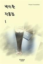 도서 이미지 - 박인환 작품집 1