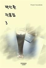 도서 이미지 - 박인환 작품집 3