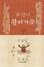 도서 이미지 - 조선의 왕비 가문