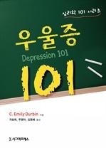 도서 이미지 - 우울증 101
