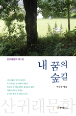 도서 이미지 - 내 꿈의 숲길