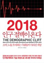 도서 이미지 - 2018 인구 절벽이 온다